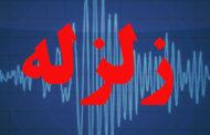 آخرین اخبار زلزله تهران ، مناطقی که سابقه لرزه نداشته اند، بیشتر در خطرند