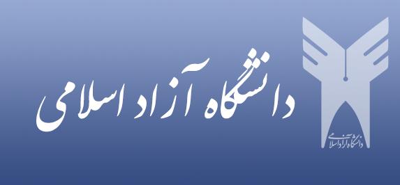 سایت اعلام نتایج بدون کنکور دانشگاه آزاد مهر ماه 97