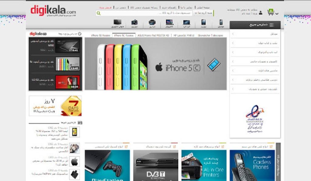 طراحی قالب سایت دیجی کالا