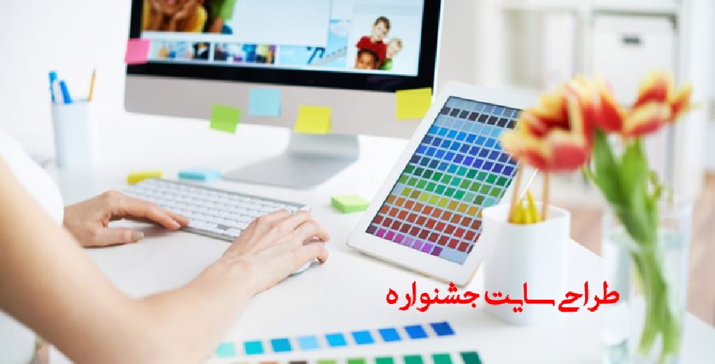 طراحی سایت جشنواره