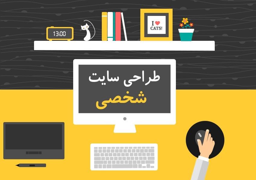 دانستنی های لازم در مورد طراحی سایت شخصی
