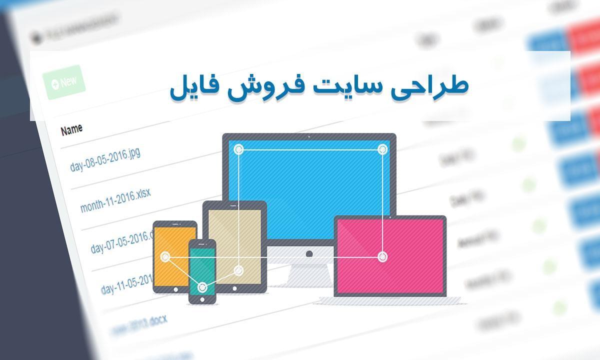 معرفی و بررسی پروژه طراحی سایت فروش فایل