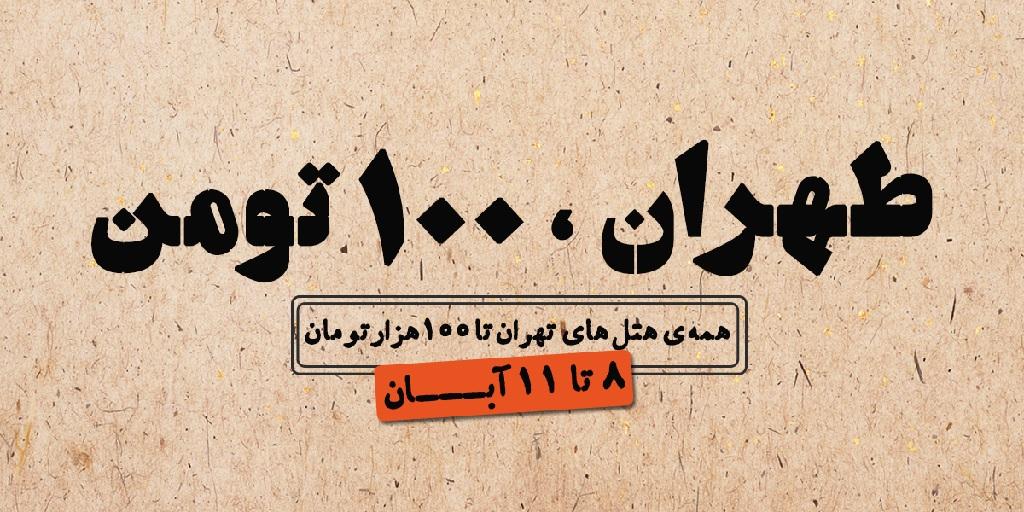 تا ۷۰٪ تخفیف هتل های تهران در فصل پاییز