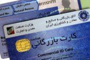 به موجب قانون چه افرادی نمی توانند کارت بازرگانی دریافت کنند؟